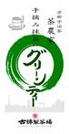 手摘み抹茶 茶農家のグリンティー(150g)