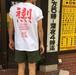 """タイワンシャオツーハウス2018""""Let's福烈""""Tシャツ"""