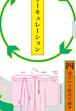ぐるりトート えど柄 #017