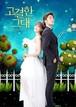 韓国ドラマ【高潔な君】DVD版 全20話
