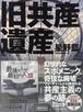 写真集『旧共産遺産』+  CD『blacksheep』 SET