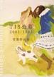 『TIS公募2002/2003』受賞作品集