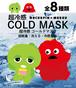 【夢のコラボが実現】ガチャピン・ムック x 超冷感コールドマスク PM2.5フィルター付き
