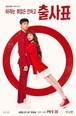 ☆韓国ドラマ☆《恋の始まりは出馬から!?》DVD版 全16話 送料無料!