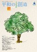 『平和の創造』No.84 2020年7月25日発行