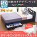 収納付きデザインベッド【ソヌス-SONUS-(セミダブル)】(ロール梱包のポケットコイルスプリングマットレス付き)