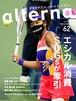 オルタナ62号(2020年9月30日発売)