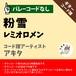 粉雪 レミオロメン ギターコード譜 アキタ G20200175-A0048