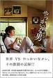 書籍「やっかいな男」(エッセイ)