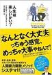 書籍「人生は楽しいかい?」