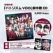 【特典付】「バトリズムステージVOID」劇中歌CD/舞台「青春歌闘劇バトリズムステージVOID」