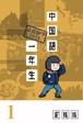 中国語一年生 第1巻