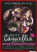 Camellia カメリア 時にあらがう三つの物語