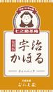 【ティーパック】宇治かほる ティーパック6P