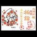 【10月31日】蹴球朱印・柏詣・柏リモート詣(見開き版・文字カラー)