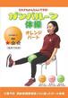 ガンバルーン体操DVD(オレンジパート)
