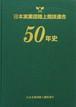 日本実業団陸上競技連合50年史