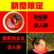 辛辛家 + 家系MAX:2+2セット(送料無料)(数量限定)