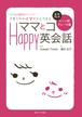 【絶賛発売中】子どもが最高のパートナー!ママとコHappy英会話 フレーズブック