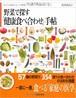 野菜で探す「健康食べ合わせ」手帖―気になる症状には、この野菜×この食材。この法則が効く! 届く! (単行本(ソフトカバー))