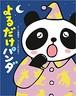 サイン入り絵本 『よるだけパンダ』(小学館)