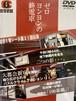 「ゼロヨンヨンの終電車」【2007年作品】東京劇術劇場小ホール