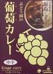 ぶどう園の葡萄カレー