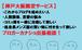 【神戸周辺】ブロガーカナショ何でも出張相談