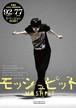 モッシュピットDVD (BASE特典DVD付き)