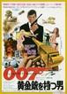 007/黄金銃を持つ男【第9弾】