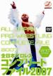 全日本プロレス コンプリートファイル 2007 2nd STAGE