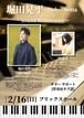 【DVD】堀田晃平ピアノデュオコンサート~Sound Resonance~ 特典映像アリ!