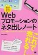 毎日の発信に役立つWebプロモーションのネタ出しノート お金より頭を使って商品・サービスを広める方法/著者:田中千晶