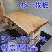 №37a 杉一枚板☆ダイニングテーブル☆新入荷。幅広貴重品。