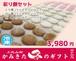 【かみきた冬のギフト】彩り餅セット