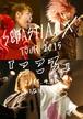 LIVE DVD -SEBASTIAN X TOUR 2015 「こころ」 2015.04.30 赤坂BLITZ-