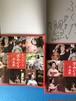 写真集「舞妓 ふく乃 京めぐり 十五景」 3冊セット 1冊はサイン付き