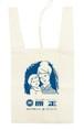 原正お買い物袋|青(エコバッグ)