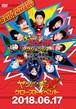DVD-R『ヤツルギ魂クローズドイベント2018・06・17』(YTRD-34)
