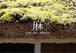 麻地球日 本祭 2016 記念冊子