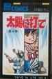 中古 太陽に打て(4) 貝塚ひろし サンデーコミックス 再版 送料無料
