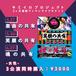 【女性】3ヶ月連続ワンマンライブ 前売りチケット(3公演同時購入)