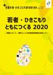 「若者・ひきこもり ともにつくる2020」(JYCフォーラム:第15回実践交流会報告集)
