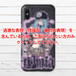 #016-018 iPhoneケース スマホケース iPhoneXS/X ロック おしゃれ メンズ Xperia iPhone5/6/6s/7/8 ARROWS AQUOS タイトル:ラミア 作:nero