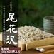 十割蕎麦「尾花沢」100g×20把入り