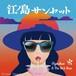 「江ノ島サンセット E.P.」Ryochan&The Rich Buzz+特典有