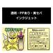 サンプル#032:透明PP/インクジェット/黄セパ