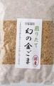 奈良県産 金ごま(煎りゴマ)50g