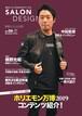 【送料込】HIU雑誌『SALON DESIGN』vol.6(紙版)