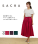 SACRA サクラ  ウールギャザースカート 118510121  ロングスカート  日本製 MADE IN JAPAN